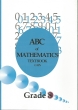 9781919957340 - ABC of Mathematics Grade 8 Textbook