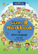9781776070497 - New All-In-One Grade R Workbook for Home Language