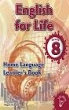 9781770029743 - English for Life Gr 8 Learner's Book